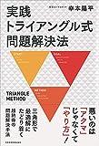 実践 トライアングル式問題解決法