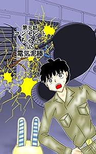 第8話 コンセントちゃん vs 電気泥棒 でんきくんとコンセントちゃん