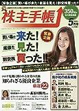株主手帳 2020年 05 月号 [雑誌]
