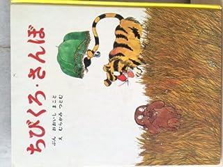 ちびくろ・さんぼ (オールカラー名作絵本)