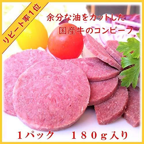 コーンドビーフ1パック約180g手作りハムソーセージの腸詰屋コンビーフ