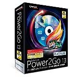 サイバーリンク Power2Go 13 Platinum 通常版/ディスク書き込み/オーサリング/メディア変換/バックアップ
