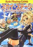 スカイ・ステージ―新ソード・ワールドRPGリプレイ集NEXT〈8〉 (富士見ドラゴンブック)