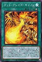 遊戯王カード ゴッド・ブレイズ・キャノン(スーパーレア) 冥闇のデュエリスト編(DP24)   速攻魔法 スーパー レア
