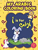 Best Arabic Books - My Arabic Coloring Book: Arabic Alphabet Coloring Book Review