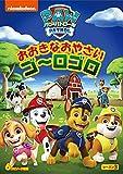 パウ・パトロール シーズン3 おおきなおやさい ゴ~ロゴロ[DVD]