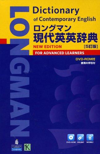 桐原書店『ロングマン現代英英辞典 [5訂版] DVD-ROM付』