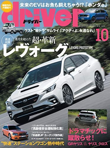 driver(ドライバー) 2020年 10月号 [雑誌]