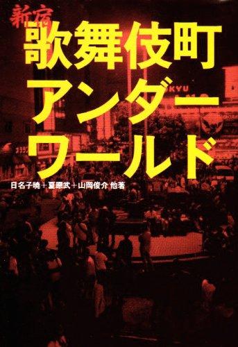 新宿歌舞伎町アンダーワールド (宝島社文庫)の詳細を見る
