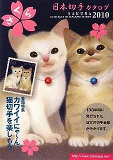 Sakura Japan Stamp catalog <2010 edition> (2009) ISBN: 4889637060 [Japanese Import]