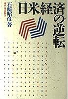 日米経済の逆転