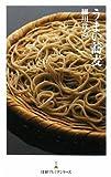 うまい蕎麦(日経プレミアシリーズ)