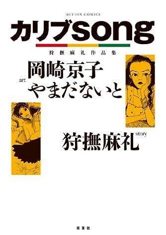 カリブsong 狩撫麻礼作品集 (アクションコミックス)