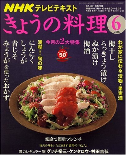 NHK きょうの料理 2007年 06月号 [雑誌]