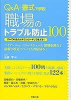 Q&A+書式で解説 職場のトラブル防止100 (労政時報選書)