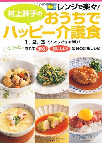 村上祥子のおうちでハッピー介護食
