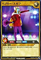 遊戯王ラッシュデュエル RD/KP02-JP006 バブリー・エルフ