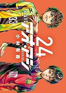 アオアシ(24) (ビッグコミックス)