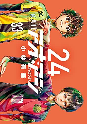 [小林有吾] アオアシ 第01-24巻