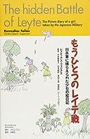 もうひとつのレイテ戦―日本軍に捕らえられた少女の絵日記