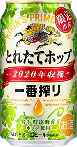 【2020年】一番搾り とれたてホップ生ビール350ml×24本
