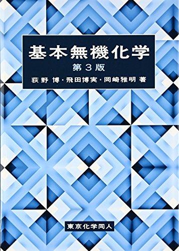 基本無機化学 (第3版)