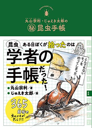 丸山宗利・じゅえき太郎の㊙昆虫手帳