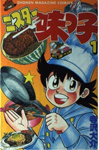 ミスター味っ子 1 (講談社コミックス 1210巻 少年マガジン・コミックス)の詳細を見る