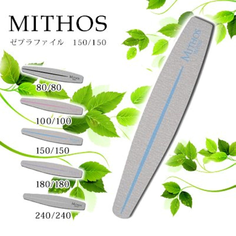 ガロンコンクリート文明化するミトス MITHOS セブラファイル 150/150