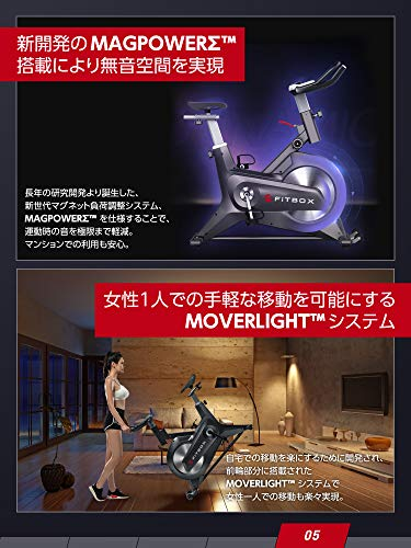 FiTBOX(フィットボックス)『フィットネスバイク』