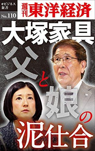 大塚家具 父と娘の泥仕合―週刊東洋経済eビジネス新書No.110
