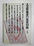 落語鑑賞の基礎知識 (三省堂選書 (112))