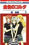金色のコルダ 8 (花とゆめコミックス)