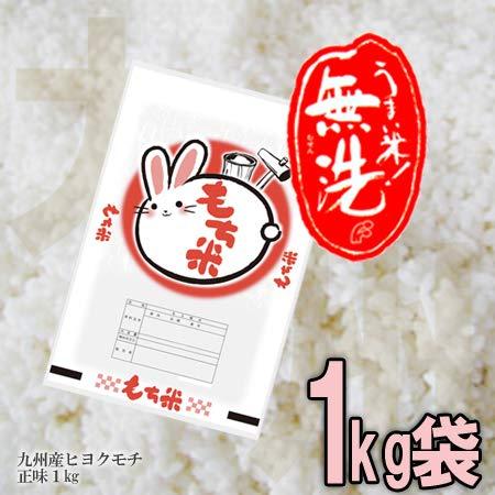 もち米無洗米1kg (無洗米もち米1kg, 1kg×10(10kg))