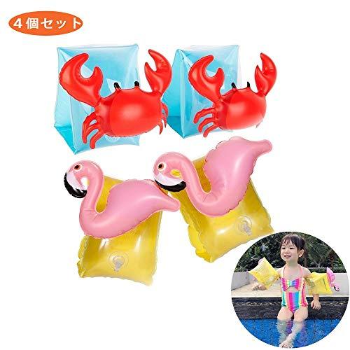 4個セット アームリング 子供用 浮き輪 腕浮き輪 スウィング補助具 水泳用品 水遊び 夏休み 腕輪 海 プール...