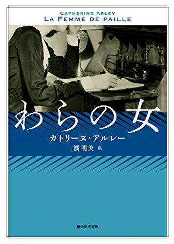 わらの女【新訳版】 (創元推理文庫)