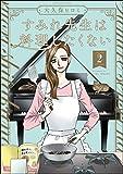 すみれ先生は料理したくない (2) 【かきおろし漫画付】 (ぶんか社コミックス)