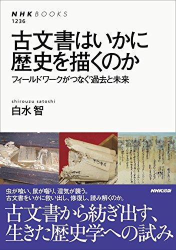 古文書はいかに歴史を描くのか フィールドワークがつなぐ過去と未来 NHKブックス