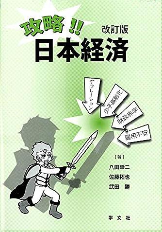 攻略! ! 日本経済-改訂版