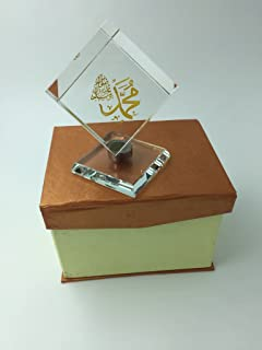Excellent Hajj Eid Gift Allah Muhammad Shahada Al Kalma Kelima Tawhid Touheed Tevhid 3D Revolving Cube with Glass Base and Gift Box 2.25
