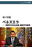 ベネズエラ-溶解する民主主義、破綻する経済 (中公選書 115) - 坂口 安紀