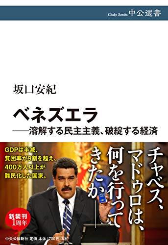 ベネズエラ-溶解する民主主義、破綻する経済 (中公選書 115)