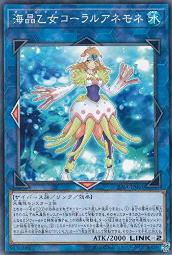 遊戯王 RIRA-JP041 海晶乙女コーラルアネモネ (日本語版 ノーマル) ライジング・ランペイジ
