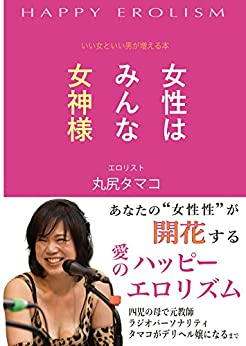 [丸尻タマコ]の女性はみんな女神様: いい女といい男が増える本