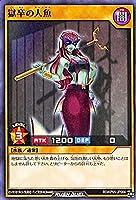 遊戯王カード 獄卒の人魚 ノーマル 躍動のエターナルライブ!! RDKP05 通常モンスター 闇属性 水族 ノーマル