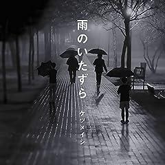 ケツメイシ「雨のいたずら」のCDジャケット