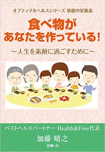 食べ物があなたを作っている!!: これからの人生を素敵に過ごすために