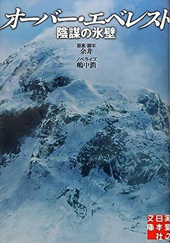 オーバー・エベレスト 陰謀の氷壁 (実業之日本社文庫)