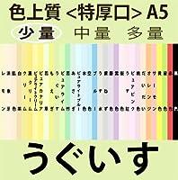 色上質(少量)A5<特厚口>[うぐいす](100枚)