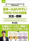 世界一わかりやすいTOEICテストの授業 文法・読解 DVD-BOX[OHB-0116][DVD]